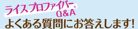 ライス プロファイバー®Q&A よくある質問にお答えします!