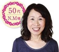 50代N・M様
