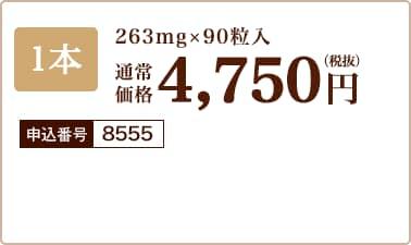 263mg×90粒入 通常価格4,750円(税抜)申込番号8555