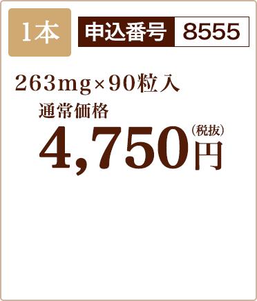 268mg×90粒入 通常価格4,750円(税抜)申込番号8555