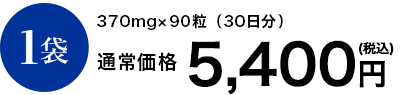 1袋 370mg×90粒(30日分)通常価格 5,000円(税抜)