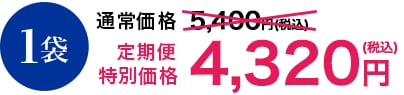1袋 通常価格 5,000円(税抜)定期便 特別価格 4,000円(税抜)