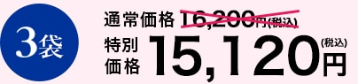 3本 通常価格 15,000円(税抜)特別価格 14,000円(税抜)