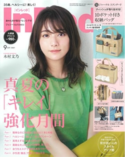 In Red 9月号