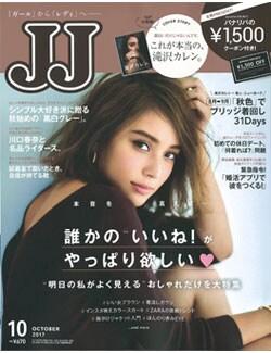 JJ 10月号
