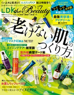 LDK the Beauty 7月号