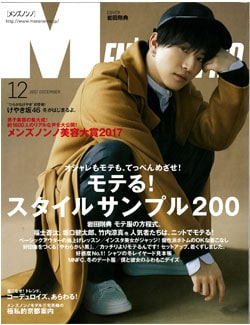 MEN'S NON-NO 12月号