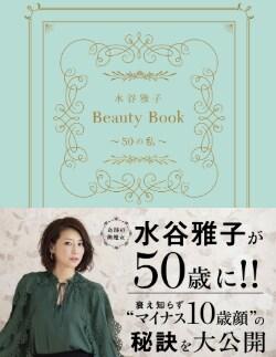 mizutaniMasako Beauty Book