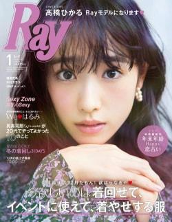 Ray 1月号