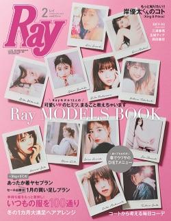 Ray 2月号