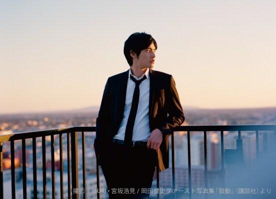 岡田健史さん写真1