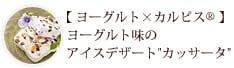 """【 ヨーグルト×カルピス® 】   ヨーグルト味の   アイスデザート""""カッサータ"""""""