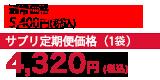 サプリ定期便価格(1本) 4,000円(税抜)