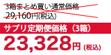 サプリ定期便価格(3箱) 21,600円(税抜)