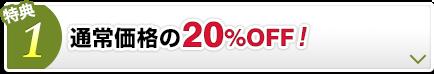 通常価格の20%OFF!