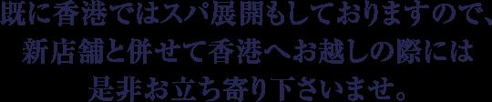 既に香港ではスパ展開もしておりますので、新店舗と併せて香港へお越しの際には是非お立ち寄り下さいませ。