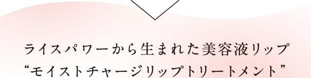 """ライスパワーから生まれた美容液リップ""""モイストチャージリップトリートメント"""""""