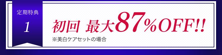 定期特典1 初回約83%OFF!!