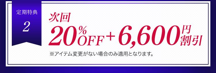 定期特典2 次回20%OFF+6,600円割引 ※アイテム変更がない場合のみ適用となります。