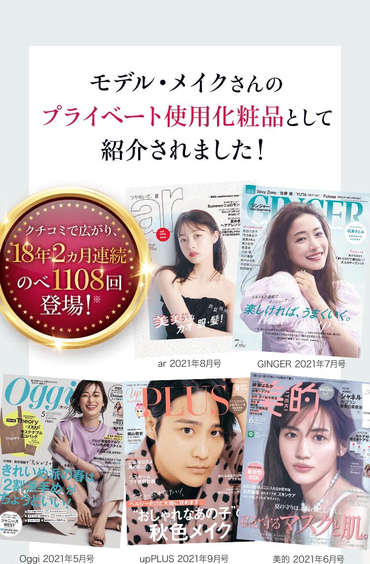 クチコミが広がり、18年2ヵ月有名雑誌に掲載!