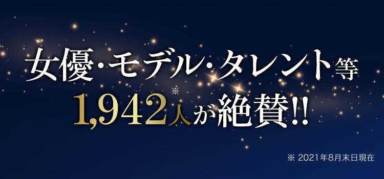 1,942人※1の女優・モデル・タレント等が絶賛!!