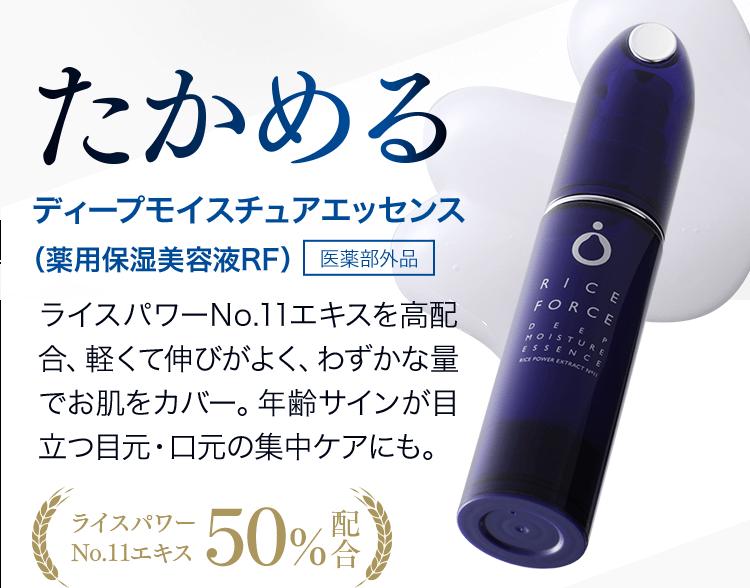 ディープモイスチュアエッセンス(薬用保湿美容液RF) 医薬部外品 ライスパワーNo.11エキスを高配合、軽くて伸びがよく、わずかな量でお肌をカバー。きになる目元・口元の集中ケアにも。