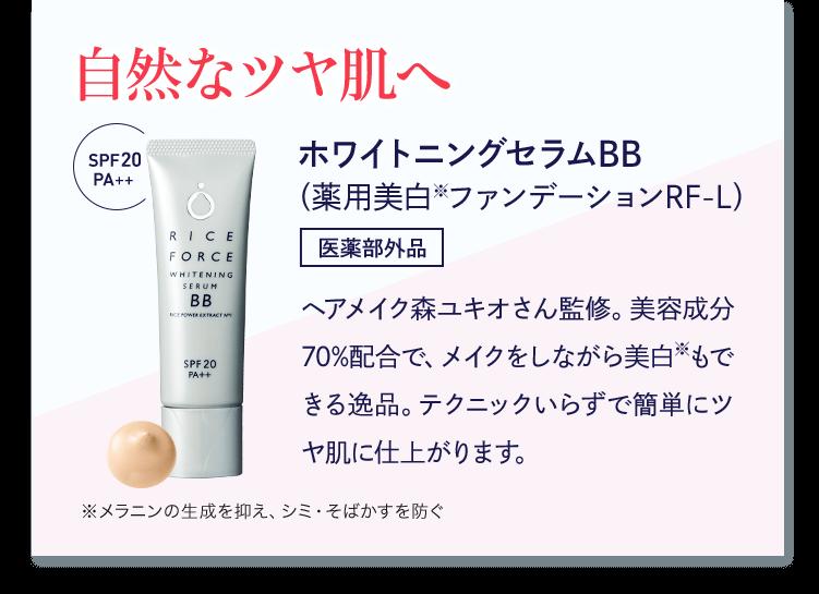 UVケア UVプロテクトミルク50 (日やけ止め化粧下地)医薬部外品 強力な紫外線を徹底ブロックしながら、お肌にもやさしい日やけ止め化粧下地。保湿成分「ライスパワーNo.1エキス」配合で、キシキシ感や白浮きもなく、まるで美容液のような使い心地。※無香料、無着色、石油系界面活性剤不使用、動物性原料不使用、弱酸性