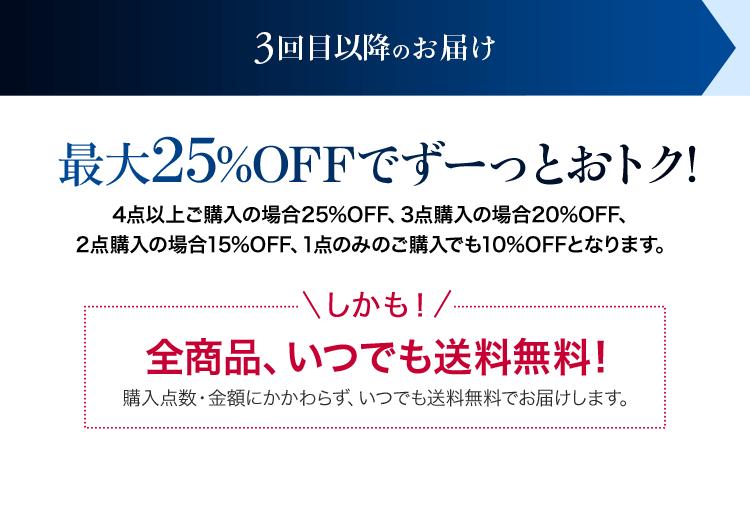 60日後 3回目以降のお届け ご購入点数によって割引率が変わります。最大25%OFFでずーっとおトク!※4点以上の場合