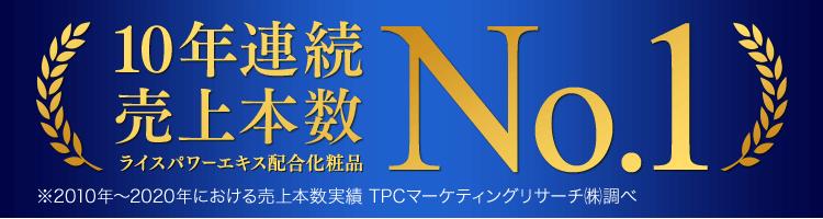 10年連続売上本数ライスパワーエキス配合化粧品No.1