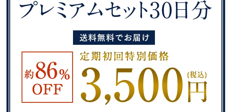 プレミアムセット30日分 送料無料でお届け 定期初回特別価格3,500円(税込)