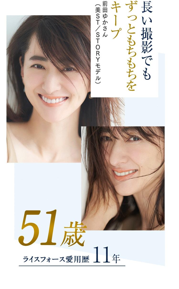 長い撮影でもずっともちもちをキープ 前田ゆかさん(美ST/STORYモデル)50歳 ライスフォース愛用歴11年