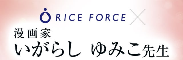 RICE FORCE×漫画家 いがらし ゆみこ先生