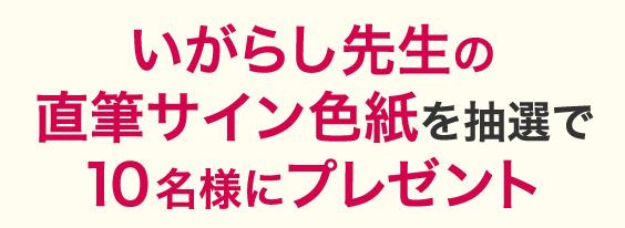 いがらし先生の直筆サイン色紙を抽選で10名様にプレゼント
