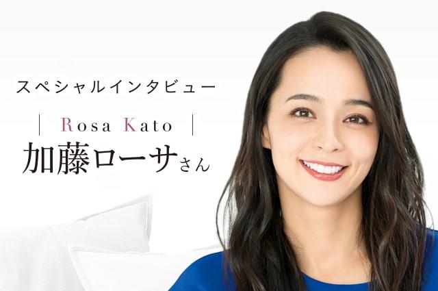スペシャルインタビュー 加藤ローサさん