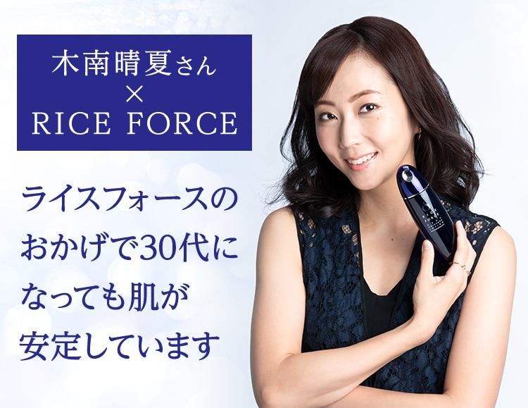 木南晴夏さん×RICE FORCE ライスフォースのおかげで30代になっても肌が安定しています