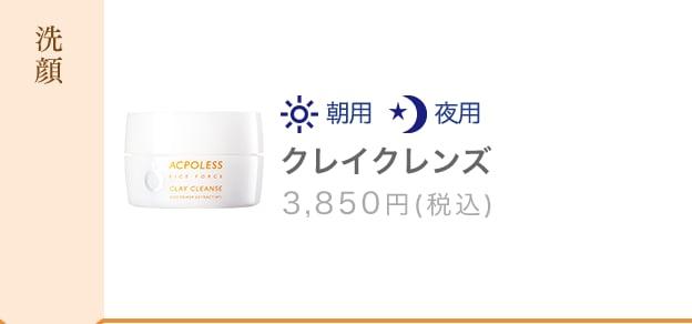 洗顔 クレイクレンズ 3,500円(税抜)
