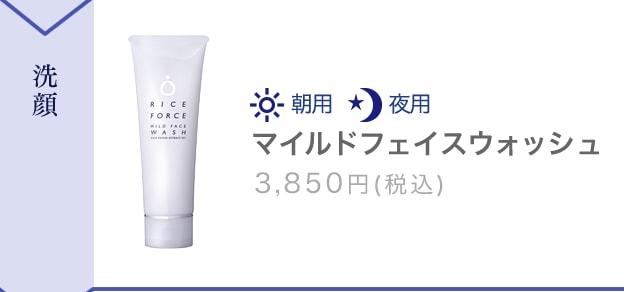 洗顔 うるおいながら汚れを落とす弱酸性アミノ酸系洗顔フォーム マイルドフェイスウォッシュ 3,500円(税抜)