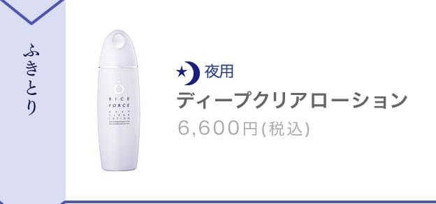 ふきとり 不要な角質をオフして浸透力を高めるプレ化粧水 ディープクリアローション 6,000円(税抜)