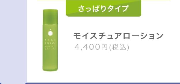 さっぱりタイプ モイスチュアローション 4,000円(税抜)