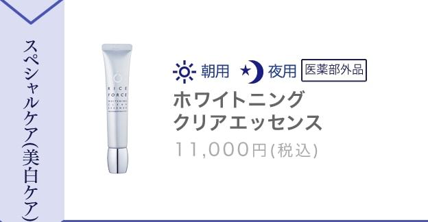 スペシャルケア(美白ケア) 防ぐ&白くのW効果で透きとおるようなクリアな肌へ ホワイトニングクリアエッセンス 10,000円(税抜)
