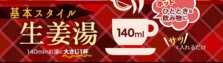 【基本スタイル】生姜湯 140mlのお湯に大さじ1杯