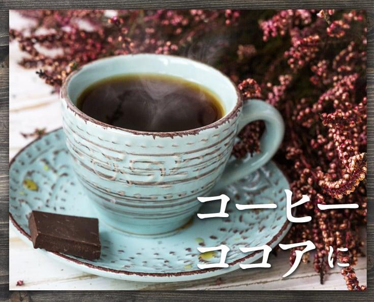 コーヒー、ココアに