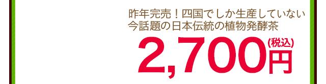 昨年完売!四国でしか生産していない今話題の日本伝統の植物発酵茶 2,500円(税抜)
