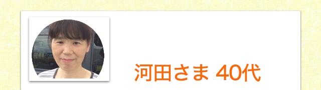 河田さま 40代