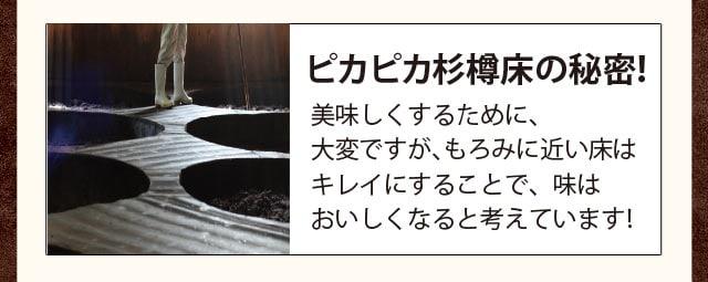 ピカピカ杉樽床の秘密!美味しくするために、大変ですが、もろみに近い床はキレイにすることで、味はおいしくなると考えています!