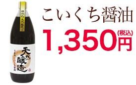 こいくち醤油 1,250円(税抜)