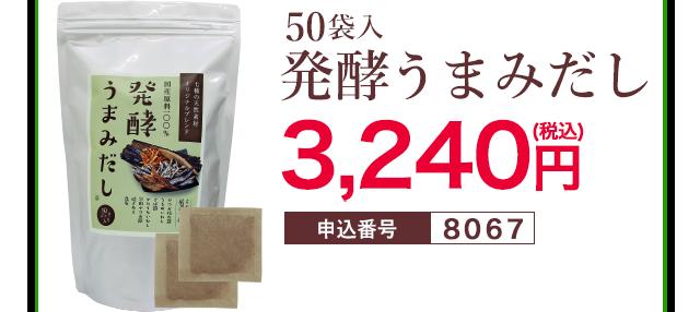 こだわりの風味原料7選 50袋入 栄養とおいしさを凝縮!