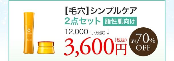 毛穴シンプルケア2点セット脂性肌向け 約70%OFF 通常価格12.000円(税抜)→3,600円(税抜)