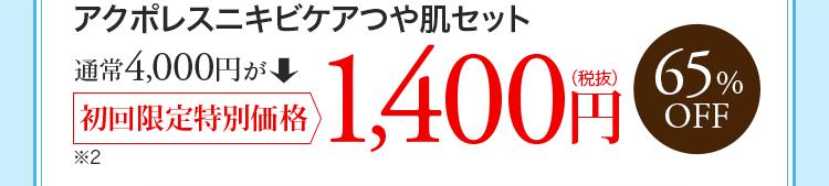 アクポレス ニキビケアつや肌セット 通常4,000円が→初回限定 特別価格※2 1,400円(税抜)65%OFF