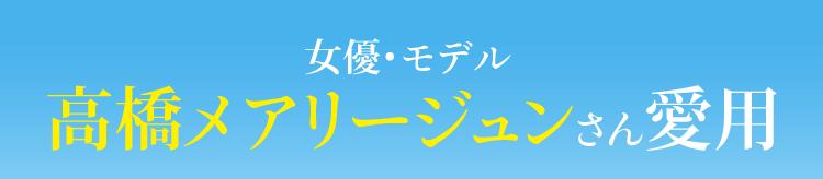 女優・モデル 高橋メアリージュンさん愛用